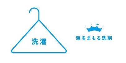 海をまもる洗剤