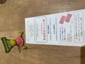CHINOチケット