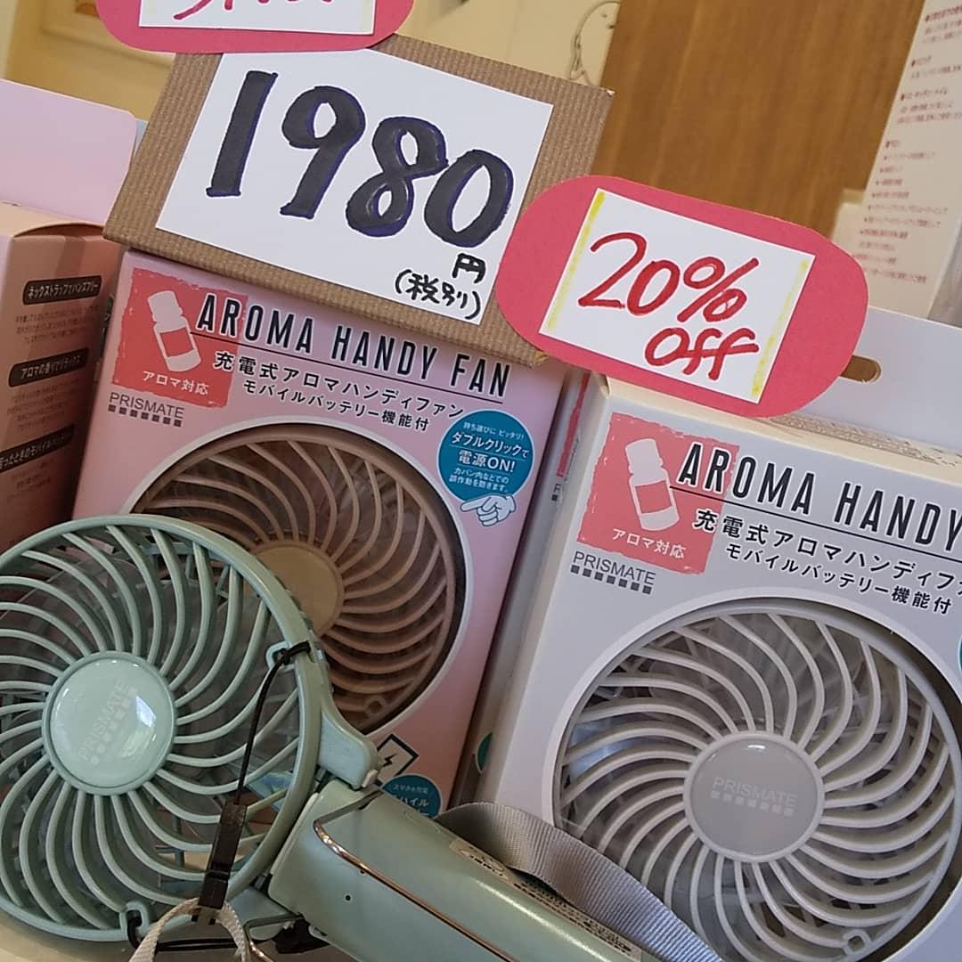 手持ち扇風機20%offです!今年の暑さは、いつまで続くのかね - from Instagram