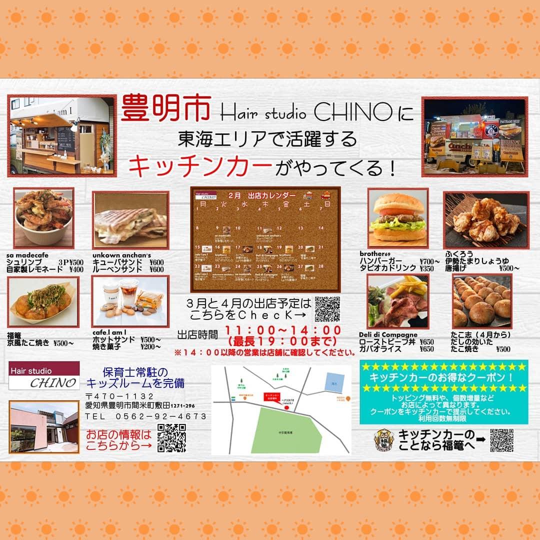 キッチンカーが来ることになりましたCHINO店内に、カレンダー付のチラシが7日(日)には届く予定です欲しい方は、スタッフまで️◆場所◆CHINO駐車場内◆時間◆11:00~14:00のランチタイム詳しくは、チラシに掲載されてます。お楽しみに️私が楽しみby,KAORU - from Instagram
