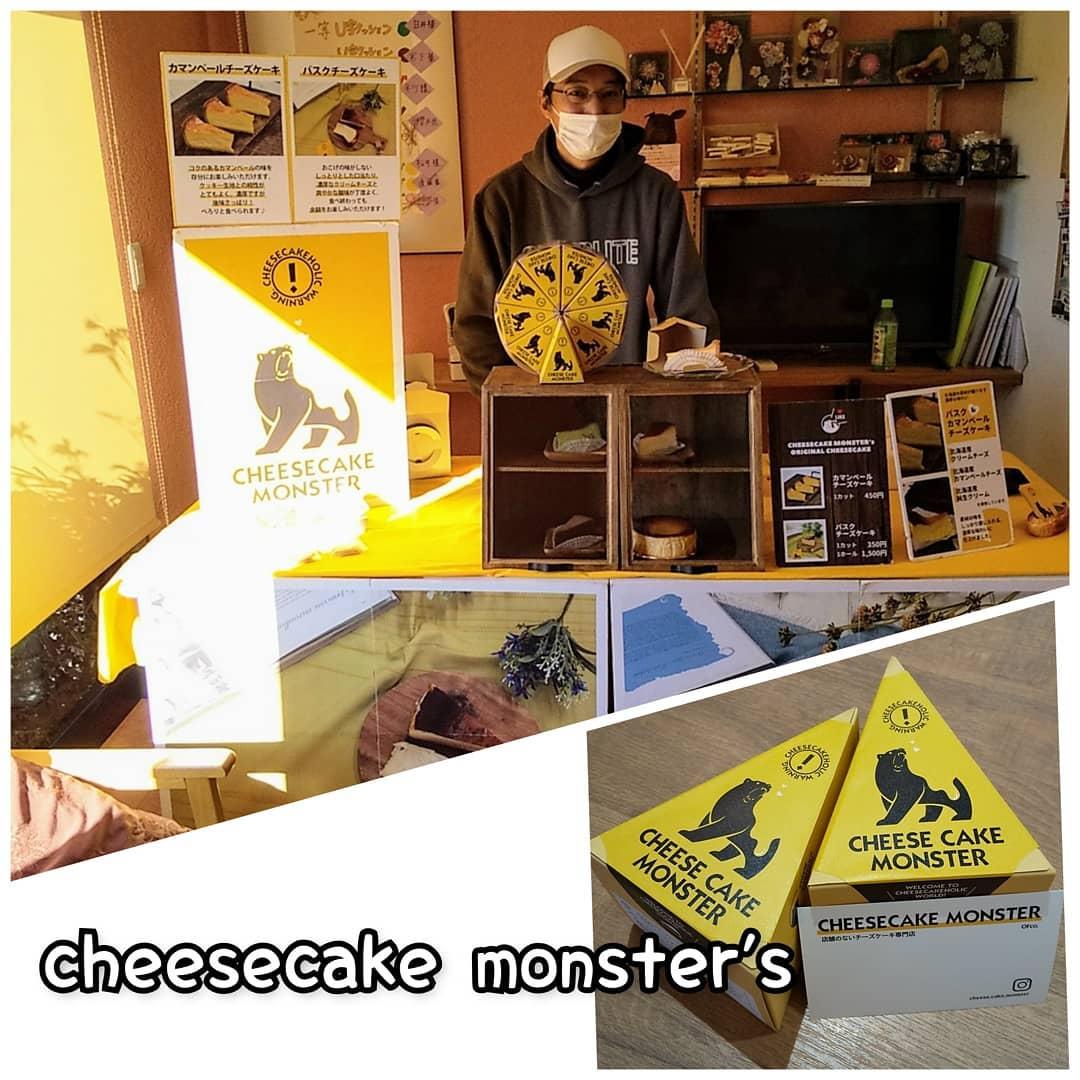 今日はチーズケーキ販売が来てます#cheesecakemonsters 展示販売がメインのお店だそうです。本日、15時までの販売となります️次回は、3月6日(土)20日(土)です - from Instagram