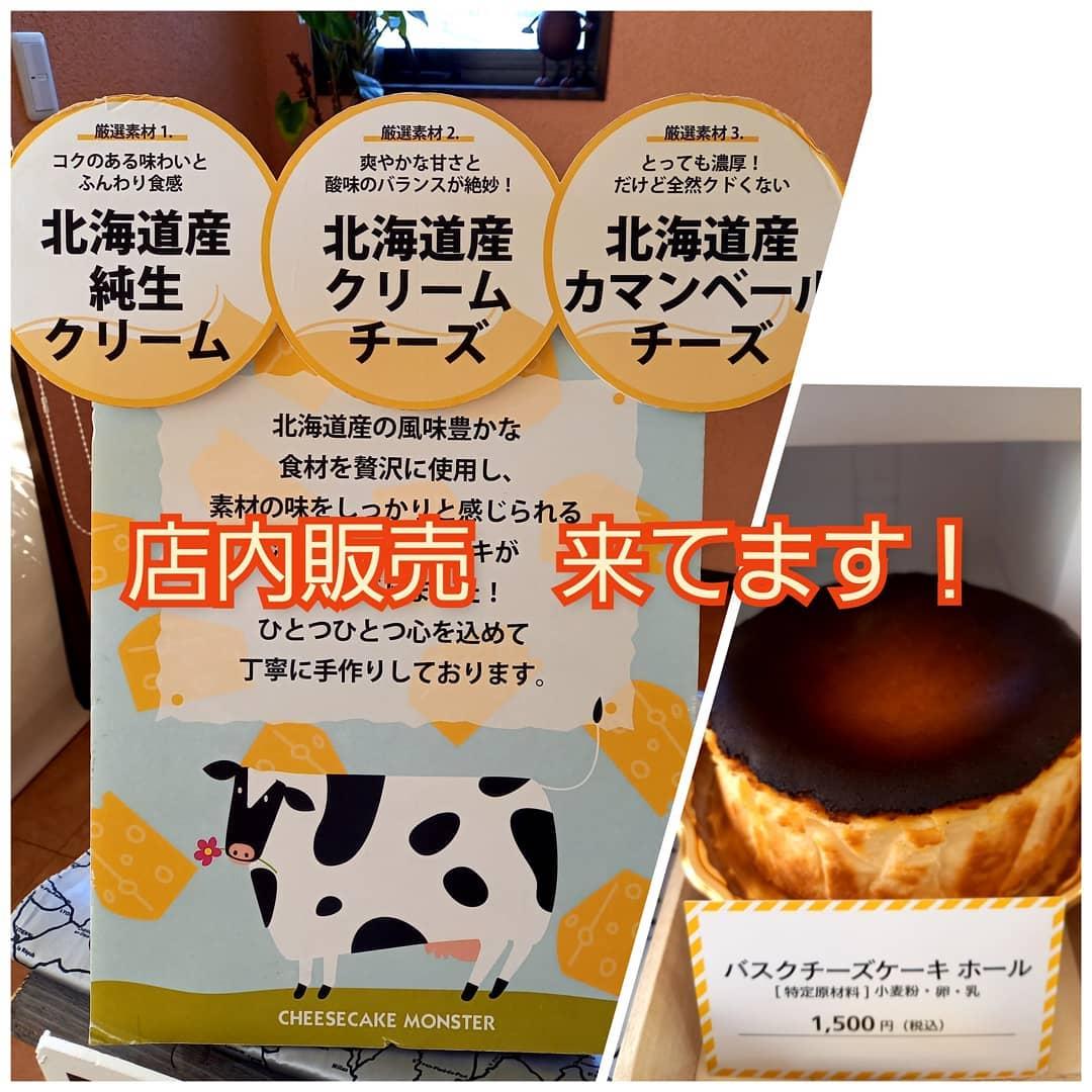 今日、20日(土)店内販売#チーズケーキモンスター さん来てます! - from Instagram